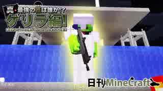 【日刊Minecraft】真・最強の匠は誰か!?ゲリラ編!絶望的センス4人衆がMinecraftをカオス実況!#21
