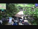ストリートビューの無い道 奈良県道192号線VS名阪国道Ωカーブ【GLADIUS400ABS】