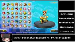 マリオカート8DX(200CC)RTA 1時間50分11