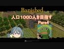 【Banished】人口1000人目指すpart4【ゆっくり実況】