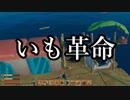【ゆっくり実況】ありきたりな海洋サバイバル Part09【Raft】