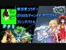 【ポケモンUSUM】実況者コラボ!ぷらはなチャンネル タクミさんとフレンドバトル!【ゆっくり実況】