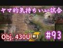 【WoT】ヤマ的気持ちがいい試合 #93 Obj. 430U【後付け実況】