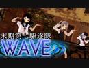 【艦これMMD】末期第七駆逐隊でWAVE【響 霞 潮】