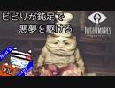 【Little Nightmares】ビビりが鈍足で悪夢を駆ける#10【PS4】