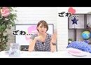 井澤詩織のしーちゃんねる 第81回