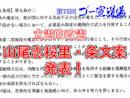 「立憲的改憲、山尾志桜里・条文案、発表!」1/2  第75回ゴー宣道場