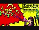 【月ノ美兎】FALCHiON - Please Stop KUSOZAKO BassKicks【バーチャルYouTuberMAD】