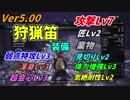 【MHW】Ver5.00狩猟笛装備はこれだ!ドラケンとの組み合わせが強い!【実況】