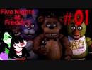 #01【2人実況】恐怖の5日間!ピザ屋のバイトで大絶叫【Five Nights at Freddy's】