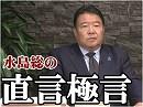 【直言極言】「英霊に応えるチャンネル桜」であることを胸に刻んで[桜H30/8/17]