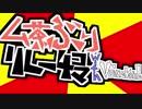 【第四回ひじき祭】無茶ぶりリレー4コマwith VOICEROID劇場