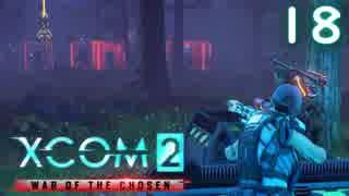 シリーズ未経験者にもおすすめ『XCOM2:WotC』プレイ講座第18回
