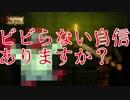 【Unepic アンエピック】実況 & ゆっくり 【恐怖体験】