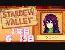 【StardewValley】○○になった彼らと!?ほのぼの牧場生活! ★14【実況】