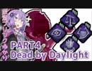 【Dead by Daylight】飲酒ブリンクゆかりのDbD PART4 RANK8,NURSE