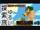 【日刊マイクラ通信】Vol.5あっちこっち歩いてたら第二の村があったんだよ!!幻じゃないぜぇ!