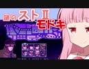 スト2に似た個性的な謎の格闘ゲーム #01【Verdict Guilty】