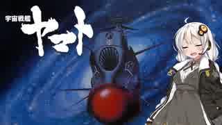 【紲星あかり】宇宙戦艦ヤマト【歌うボイスロイド】