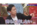 ゴッドタン 2018/8/18放送分 キャラ崩壊寸前!? 暴走シーンSP
