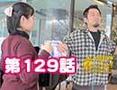【129話】ボイトレで魂の解放!?② みつろうどうでしょう~聖地巡礼 暴飲暴食 北海道の旅 Part15~