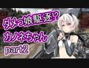 【WoT】ダメっ娘駆逐!?カノネちゃん part2【ゆっくり実況プレイ】