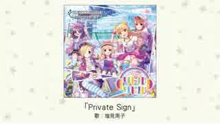 【楽曲試聴】「Private Sign」(歌:塩見周子)