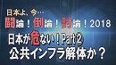 【討論】日本が危ない!Part②-公共インフラ解体か?[桜H30/8/18]