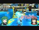 【VOICEROID実況】東北ずん子のSplatoon!!_8【ゆっくり実況】