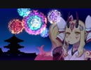 【Fate/Grand Order】サーヴァント・サマー・フェスティバル! 茨木の夏、ハワイの夏