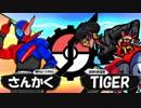 【ポケモンUSM】ビルドPTでダブル対戦 天照杯第1戦目【vsTIGERさん】