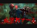 【実況】ポンコツ2人が血塗れナースと遭遇【Dead by Daylight】