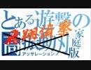 【PS4版】【ボーダーブレイク】始まりの武器 38式狙撃銃 序章1