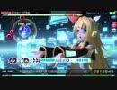 【PDAFT】初音ミクの激唱 (EXTREME) 鏡音リン:大人リンちゃんの激唱