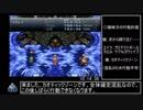 """【クロノトリガー】神縛りの""""難易度""""を倍プッシュだ……!(Part17)"""