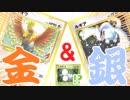 【ポケモンカード旧裏】ゴールデンサン&シルバームーン!? ホウオウ&ルギア襲来!