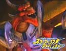 【実況】恐竜の世界を救え!スターフォックスADV ぱーと24