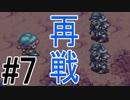 【聖剣伝説3】6つの意思が交差する伝説 #7【聖剣伝説 COLLECTION】