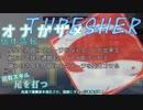【Depth】歴戦イタチザメの戦略考察 9枚目【字幕実況】