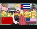 政治の主役は我々だ 「キューバ危機のお話」 thumbnail