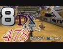 初日から始める!日刊マリオカート8DX実況プレイ478日目