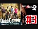 【L4D2】女4人でゾンビとイチャ殺ラしてみた:DeadSenter編 #3【複数人実況】