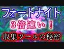 """【Fortnite】フォートナイトバトルロイヤル三倍速い!""""収集ツールの秘密"""""""