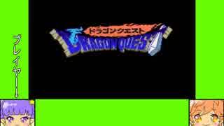 #1 トゥインクルゲーム劇場『ドラゴンクエストⅠ』