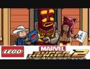 【二人実況】集えヒーロー達よ!レゴ®マーベル スーパーヒーローズ2 ザ・ゲーム 番外編5
