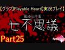 【グラフ】Flayable Heart【実況プレイ】 Part25