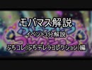 【2000位狙い以上向け】モバマス解説 イベント3分解説 ぷちコレ(ぷちデレラコレクション)編