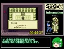 【RTA風】 SaGa2秘宝伝説(GB版) 2/4