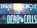 【実況】生きるとは前に進むことだ#5【Dead Cells】