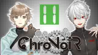 【ChroNoiR】叶&葛葉 あほのわ~る編 【まとめ11】